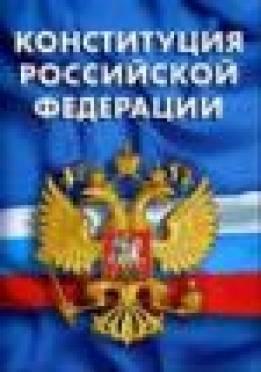 Завтра Мордовия вместе со всей Россией отмечает День Конституции