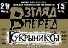 """Музыканты Саранска соберутся на ежегодном рок-фестивале """"Взгляд Вперед 2010"""""""
