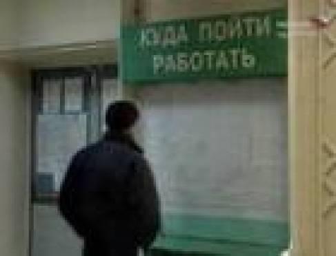 В Мордовии снизился уровень безработицы