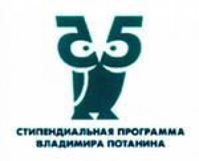 В МГУ им.Огарева (Саранск) определили стипендиатов благотворительного фонда Потанина