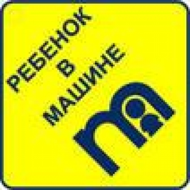 В Мордовии проходит акция «Везу ребенка»