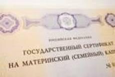 Для получателей материнского капитала в Мордовии расширены возможности использования денег