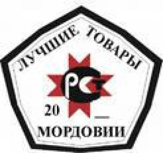 В регионе-13 выберут «Лучшие товары Мордовии – 2011»