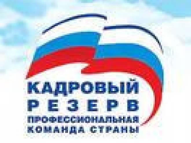 Кандидатуры участников проекта «Кадровый резерв страны» от Мордовии смогут претендовать на депутатскую должность