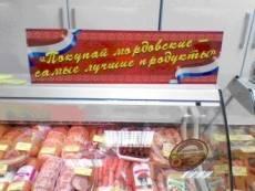 В Мордовии стартовала акция «Покупай мордовские – самые лучшие продукты!»