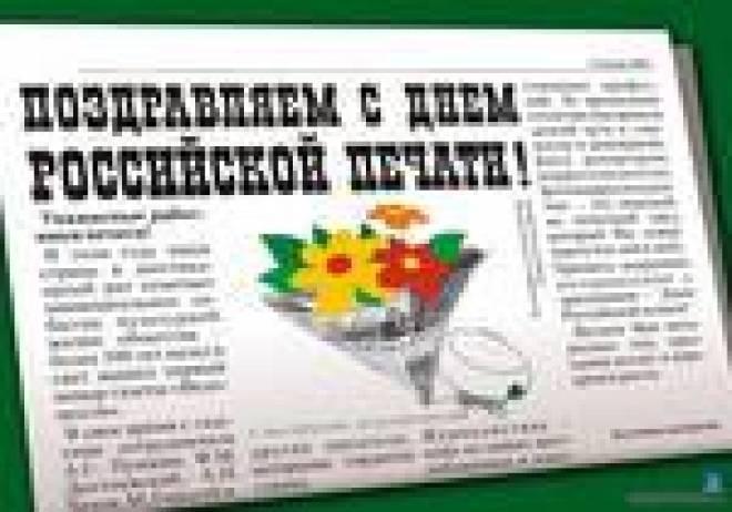 Сегодня работники средств массовой информации Мордовии отмечают День печати