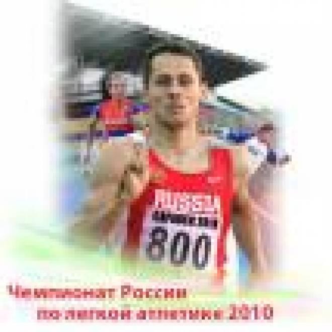 В Саранске стартовали соревнования в рамках Чемпионата России