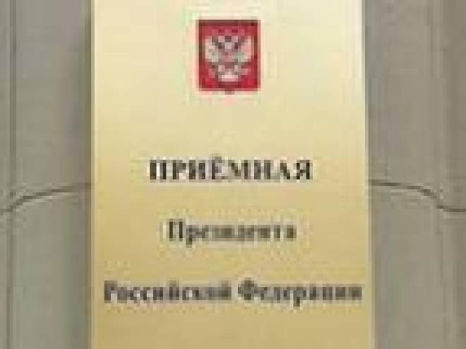 В Мордовии будет работать общественная приемная президента РФ