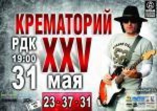 """Группа """"Крематорий"""" выступит в Саранске с большим юбилейным концертом"""