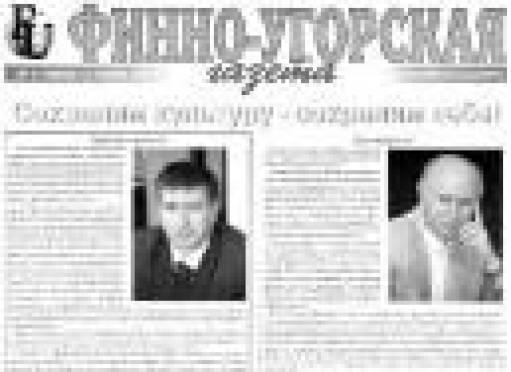 Завтра в Саранске приезжают участники всероссийского фестиваля финно-угорской прессы
