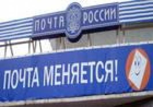 30 жителей Мордовии получат призы от Почты России